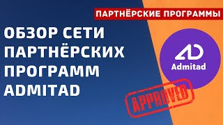 Admitad. Обзор сети партнерских программ Адмитад | PAVEL RIX