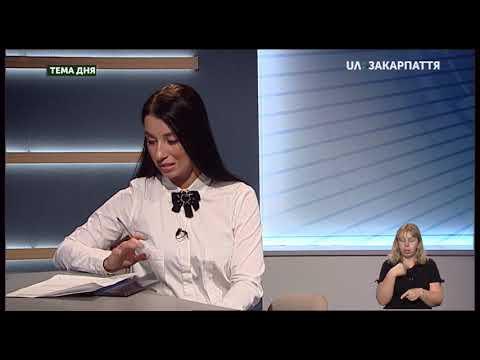 Тема дня: Ліквідація управління освіти, молоді та спорту Виноградівської РДА (10. 09. 19)