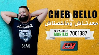 Cheb Bello - Ma3andnach ou maykhasnash Official Video 2019 ⎢ الشاب بلو - معندناش و ميخصناش