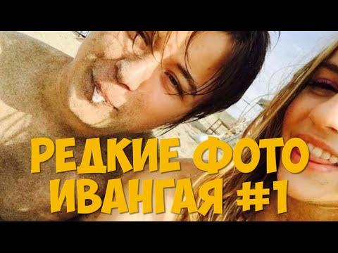 Редкие фото Ивангая | Ивана Рудского #1 | FsOne