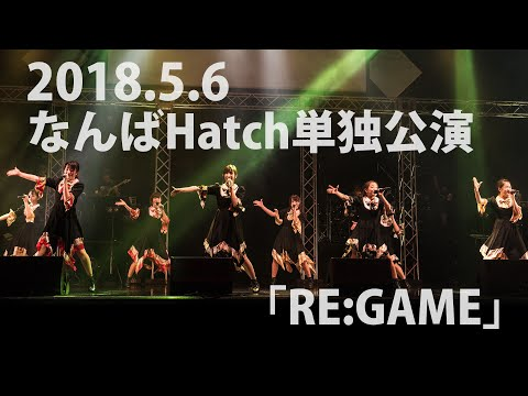 2018.5.6に開催された、5度目となる単独公演「RE:GAME」のライブDVDより、MCを除く本編(アンコール前迄)の映像です! チャンネル登録をお願い致...