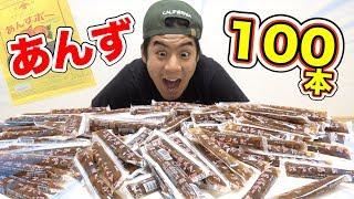 【大食い】あんずボー100本食べきるって意外と余裕なんじゃね!?