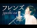 「フレンズ」 MUSIC VIDEO/jyushi-ca (高橋真梨子カバー)