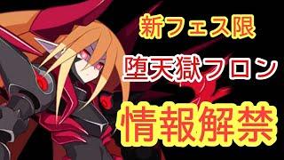 新フェス限「堕天獄フロン」能力解禁キター!【ディスガイアRPG】