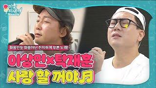 탁재훈×이상민, 노래 대결에서 '100점' 맞은 '사랑을 할 꺼야'♬ㅣ미운 우리 새끼(Woori)ㅣSBS ENTER.