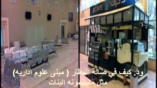 دلع بنات جامعة الملك سعود