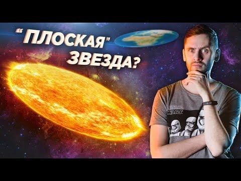 """""""Плоские"""" звезды существуют? Почему эти звезды сплюснуты и откуда мы это знаем"""