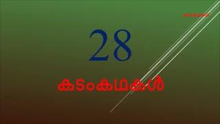 Kadamkathakal - കടംകഥ - 30 - Kadamkathakal