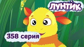 Лунтик - 358 серия. Расцветка