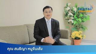 คุณ สนธิญา หนูจีนเส้ง  กรรมการผู้จัดการ บริษัท อินเทล ไมโครอิเล็กทรอนิกส์ (ประเทศไทย) จำกัด