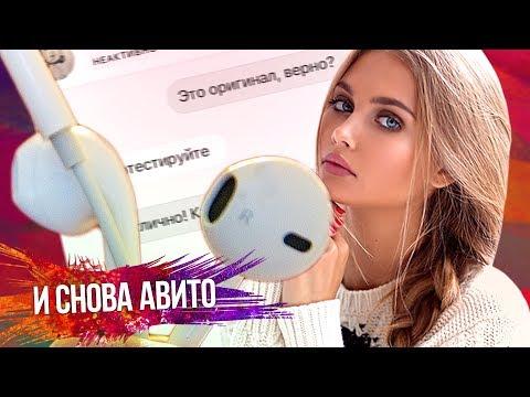 """Красивая барыга АВИТО впарила """"оригинальные"""" наушники APPLE"""