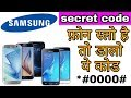 Very useful secret code for all Samsung phone-by the smart tech