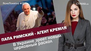 Папа Римский-агент Кремля. В Украине зреет новый церковный раскол |ЯсноПонятно#398by Олеся Медведева