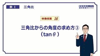 【高校 数学Ⅰ】 三角比16 tanθの方程式 (11分)
