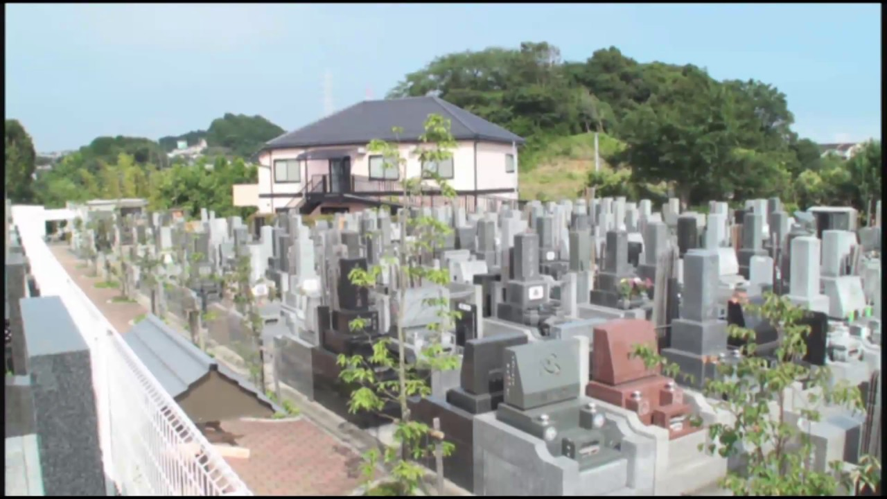 東戸塚 霊園 おすすめ
