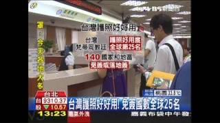 台灣護照好好用! 免簽國數全球25名