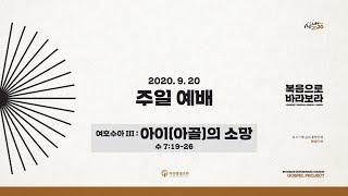 2020. 9. 20 / 주일예배 / 류재상 목사 설교…