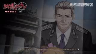 2016年10月28日発売のアージュ最新PCタイトル『シュヴァルツェスマーケン 殉教者たち』の先行PVその1です。