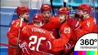 В олимпийском Пхёнчхане проходит финальный матч хоккейного турнира: Россия-Германия