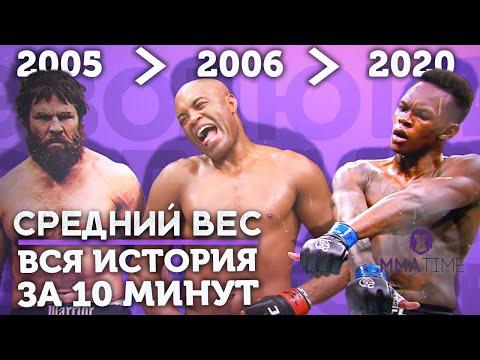 🐵 ИСТОРИЯ СРЕДНЕГО ВЕСА UFC | Все Чемпионы До 84 кг