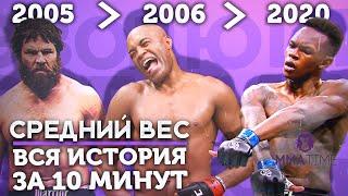 🐵 ИСТОРИЯ СРЕДНЕГО ВЕСА UFC Все Чемпионы До 84 кг
