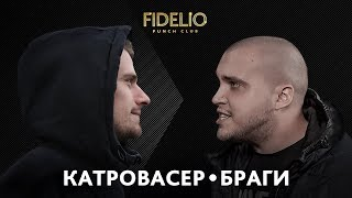 FIDELIO PUNCH CLUB | S1E15 | Катровасер VS Браги