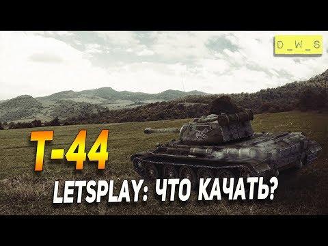 Т-44 - LetsPlay - что качать? | D_W_S | Wot Blitz