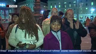 Настоящий фурор в Италии произвели артисты театра «Астана -Опера»