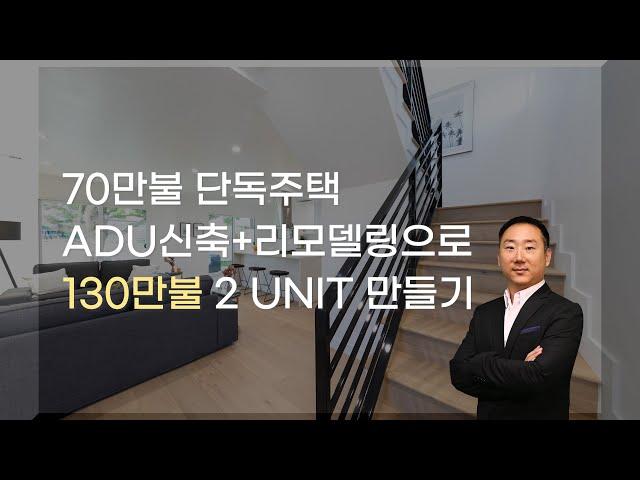 sqft당 $1000에 가까운 비싼 동네에서 단독주택을 ADU 신축으로 2 UNIT 만들었습니다