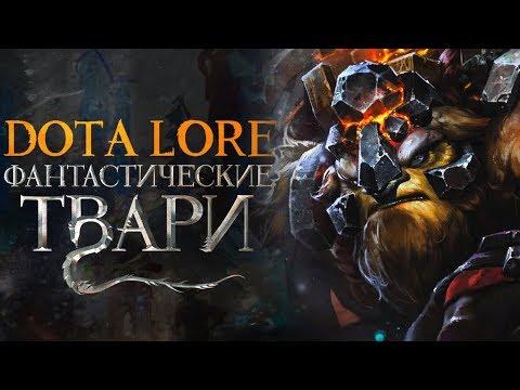 видео: ФАНТАСТИЧЕСКИЕ ТВАРИ ДОТЫ 2