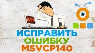 Как Исправить Ошибку MSVCP140 | Ошибка Запуск Программы Невозможен так как Отсутствует Файл