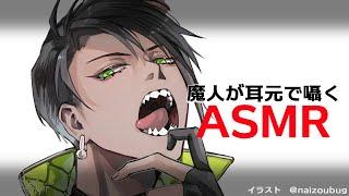 【ASMR】魔人が耳元で囁くASMR【荒咬オウガ/ホロスターズ】