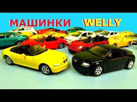 МАШИНКИ Велли Сюрпризы Видео про Машинки Машинки для Детей