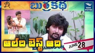 Natural Star Nani about BurraKatha Movie Aadi Saikumar Mishti Chakraborty New Waves