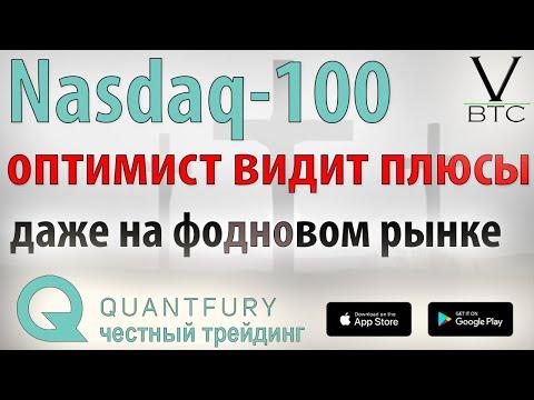 Индекс Nasdaq-100 - меня зовут Жадность и я оптимист. Торгуй в правильном месте!