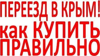 Как правильно выбрать купить приобрести дом квартиру земельный участок землю у моря Крым в Крыму