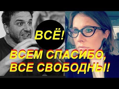 Виторган поставил жирную точку в отношениях с Собчак