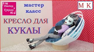 DIY. Как сделать кресло для куклы (круглое). How to make a chair for dolls(мой второй канал Nastya dolls Stop Motion https://www.youtube.com/channel/UC2tAY0QKfzXAs2fsdJohf9g наша группа в контакте ..., 2016-10-04T13:08:24.000Z)