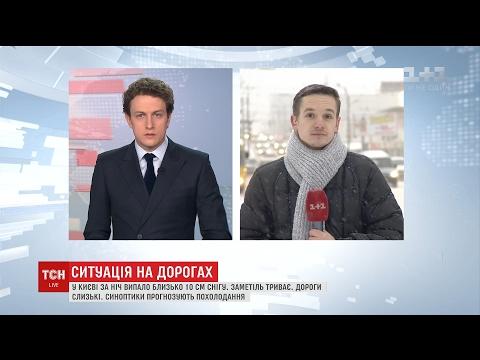 Дороги Києва охопив...