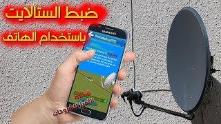 تطبيق توجيه طبق الساتلايت إلى أي قمر صناعي بثواني باستعمال هاتفك screenshot 1