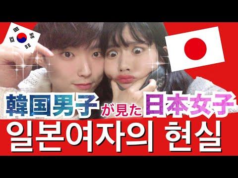 【한일커플/日韓カップル】일본여자의 현실/韓国男子が見た日本女子