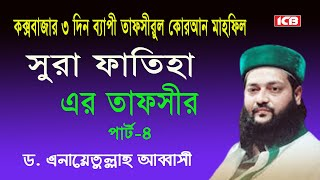 Bangla waz  সুরা ফাতেহার তাফসীর-৪  Mowlana Anayet Ullah Abbasi-Cox'sbazar