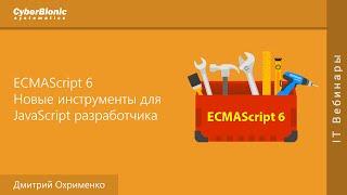 ECMAScript 6. Новые инструменты для JavaScript разработчика