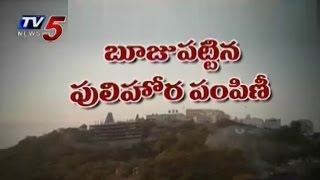 Spoiled Prasadam Distribution To Devotees | Yadagirigutta : TV5 News
