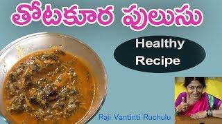 Thotakura Pulusu  Thotakura pulusu in Telugu  Thotakura Amaranthus  Amaranthus recipe