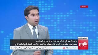 LEMAR NEWS 21 April 2018 /۱۳۹۷ د لمر خبرونه د غوایی ۰۱ نیته