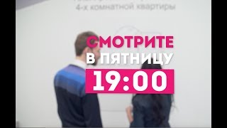 Квест-шоу «Квартирное ориентирование» на 8 канале. Смотрите в Красноярске!