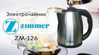 Электрочайник Zimmer ZM-126 - видео обзор