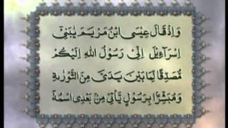 Surah Al-Saff (Chapter 61) with Urdu translation, Tilawat Holy Quran, Islam Ahmadiyya