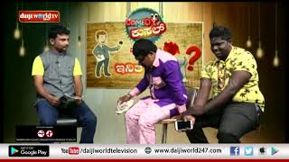 Comedy Kusal │Episode 83│Daijiworld Television